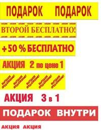 Промоскотч (акционный скотч)